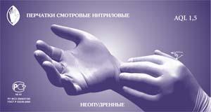 перчатки медицинские нестерильные